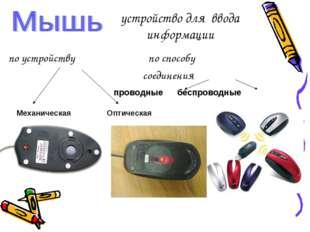 устройство для ввода информации по устройству по способу соединения проводные