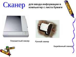 для ввода информации в компьютер с листа бумаги Планшетный сканер Ручной скан
