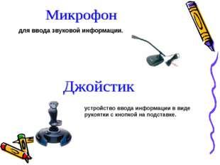 для ввода звуковой информации. устройство ввода информации в виде рукоятки с