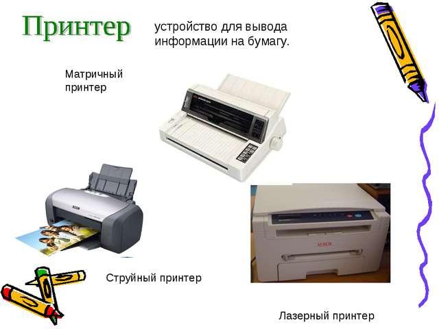Матричный принтер Струйный принтер Лазерный принтер устройство для вывода инф...