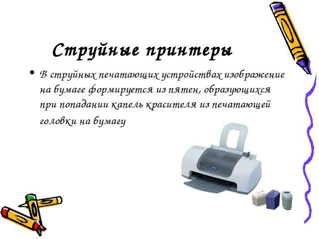 Струйные принтеры В струйных печатающих устройствах изображение на бумаге фор...