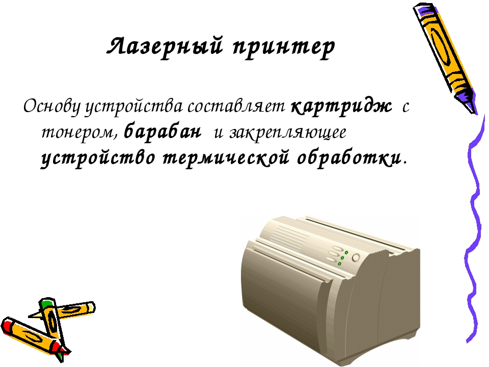 Лазерный принтер Основу устройства составляет картридж с тонером, барабан и з...