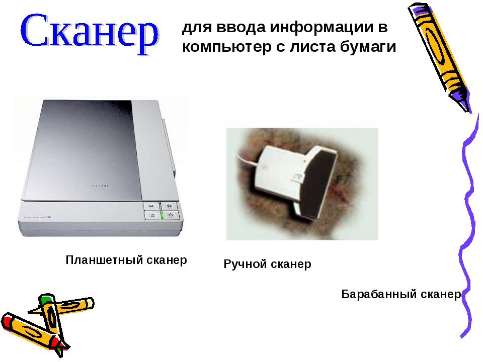для ввода информации в компьютер с листа бумаги Планшетный сканер Ручной скан...
