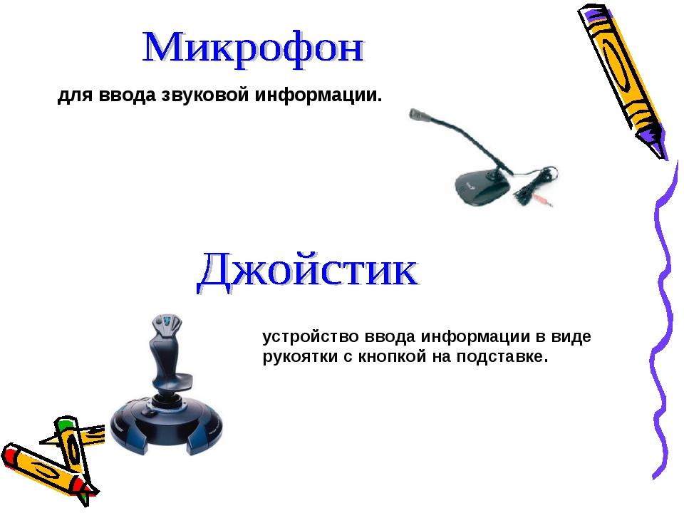 для ввода звуковой информации. устройство ввода информации в виде рукоятки с...