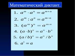 . Математический диктант.