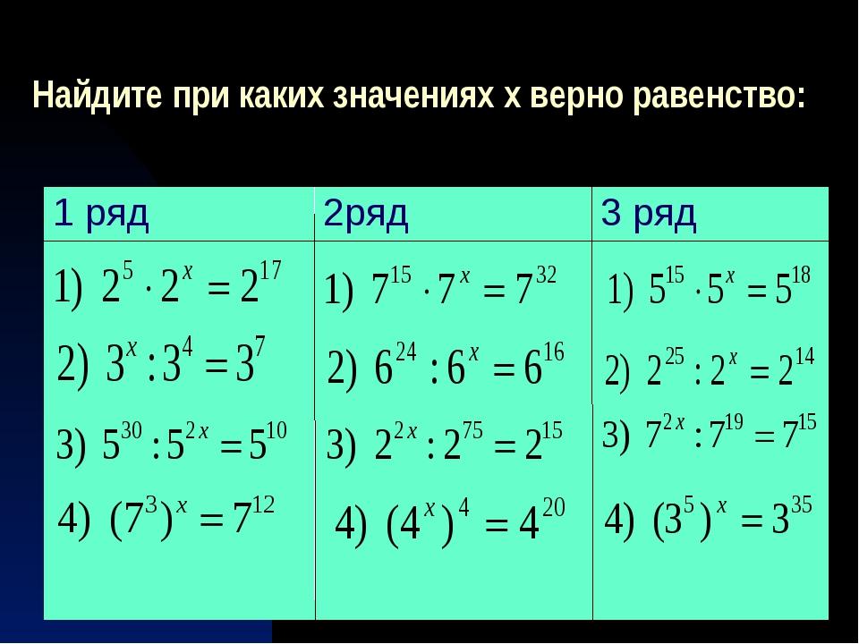 Найдите при каких значениях x верно равенство: