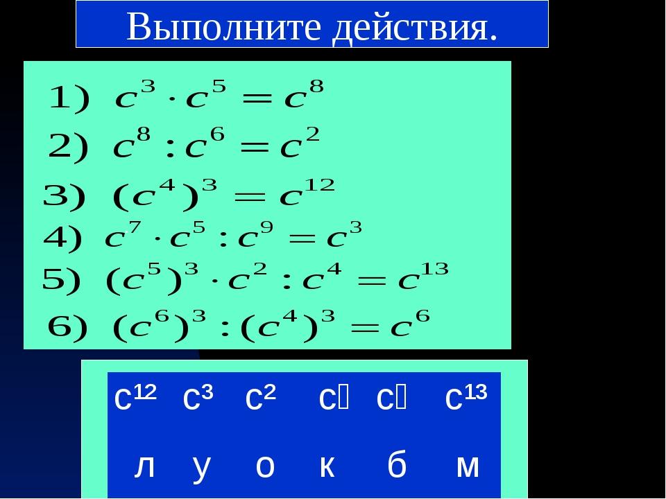 . Выполните действия. . c¹²c³c² c⁸c⁶c¹³ л у о к б м