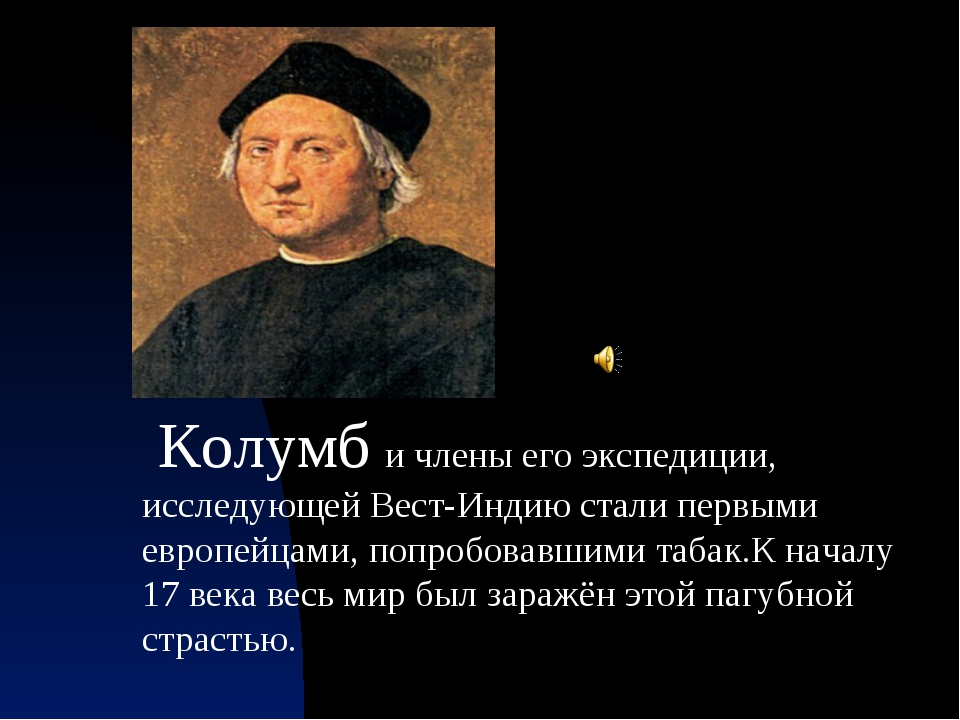 Колумб и члены его экспедиции, исследующей Вест-Индию стали первыми европейц...