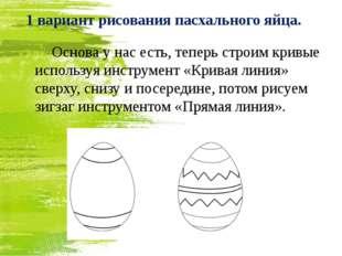 1 вариант рисования пасхального яйца. Основа у нас есть, теперь строим кривы