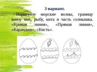 3 вариант. Нарисуйте морские волны, границу внизу них, рыбу, кита и часть