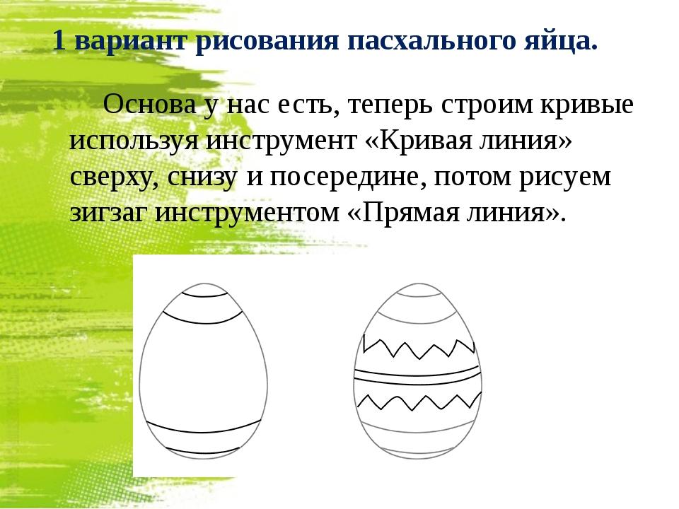 1 вариант рисования пасхального яйца. Основа у нас есть, теперь строим кривы...