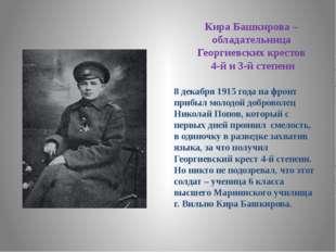 Кира Башкирова – обладательница Георгиевских крестов 4-й и 3-й степени 8 дека
