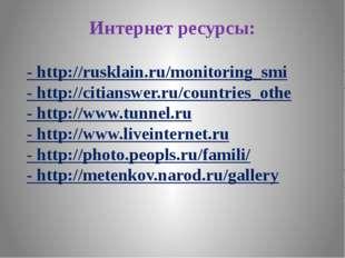 Интернет ресурсы: - http://rusklain.ru/monitoring_smi - http://citianswer.ru/