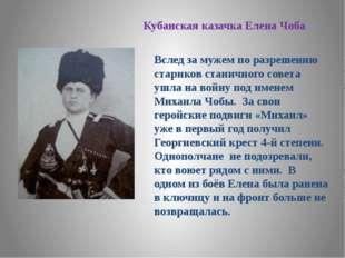 Кубанская казачка Елена Чоба Вслед за мужем по разрешению стариков станичного