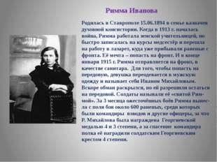 Римма Иванова Родилась в Ставрополе 15.06.1894 в семье казначея духовной конс