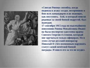 «Святая Римма» погибла, когда подняла в атаку солдат, потерявших в бою всех к