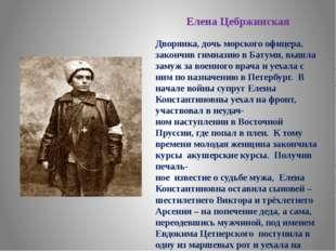 Елена Цебржинская Дворянка, дочь морского офицера, закончив гимназию в Батуми