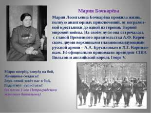 Мария Леонтьевна Бочкарёва прожила жизнь, полную авантюрных приключений, от н