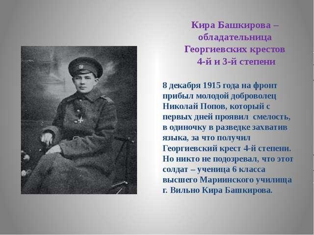 Кира Башкирова – обладательница Георгиевских крестов 4-й и 3-й степени 8 дека...