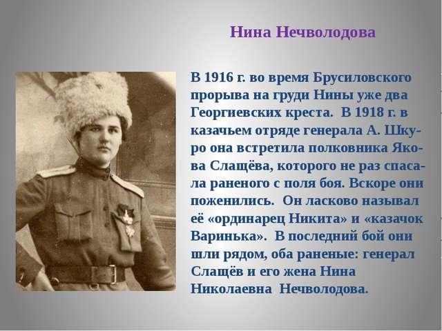Нина Нечволодова В 1916 г. во время Брусиловского прорыва на груди Нины уже д...