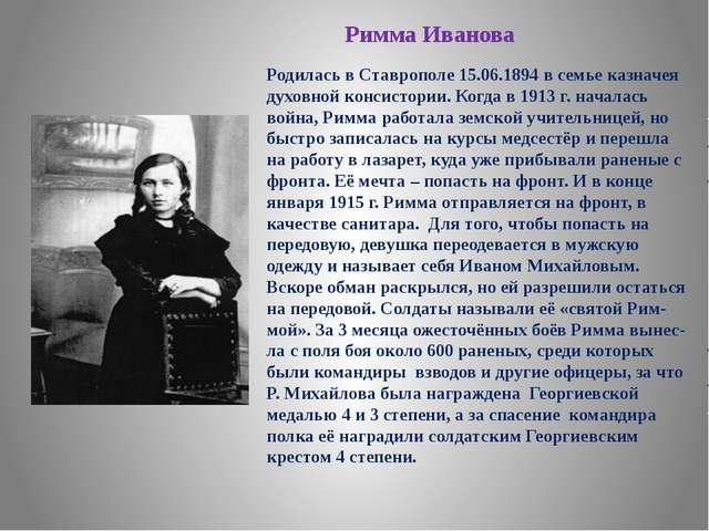 Римма Иванова Родилась в Ставрополе 15.06.1894 в семье казначея духовной конс...