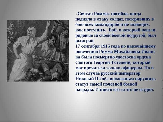 «Святая Римма» погибла, когда подняла в атаку солдат, потерявших в бою всех к...
