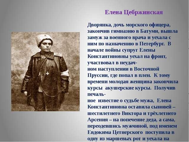 Елена Цебржинская Дворянка, дочь морского офицера, закончив гимназию в Батуми...