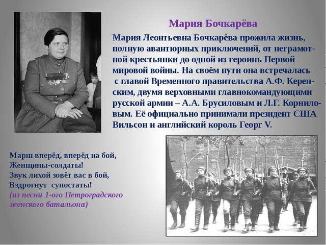 Мария Леонтьевна Бочкарёва прожила жизнь, полную авантюрных приключений, от н...