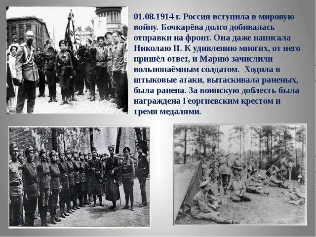 01.08.1914 г. Россия вступила в мировую войну. Бочкарёва долго добивалась отп...