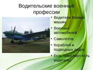 Водители боевых машин Водители боевых машин Военных автомобилей Самолётов.