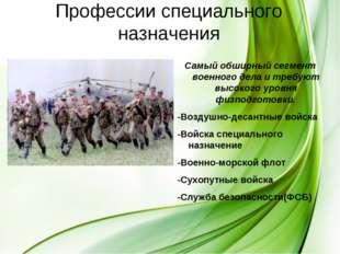 Самый обширный сегмент военного дела и требуют высокого уровня физподготовки.