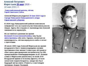 Советскийвоенный деятель,лётчик.Герой Советского Союз