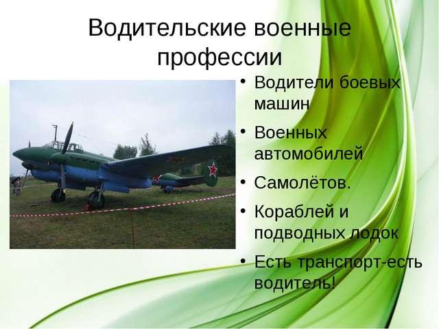 Водители боевых машин Водители боевых машин Военных автомобилей Самолётов....