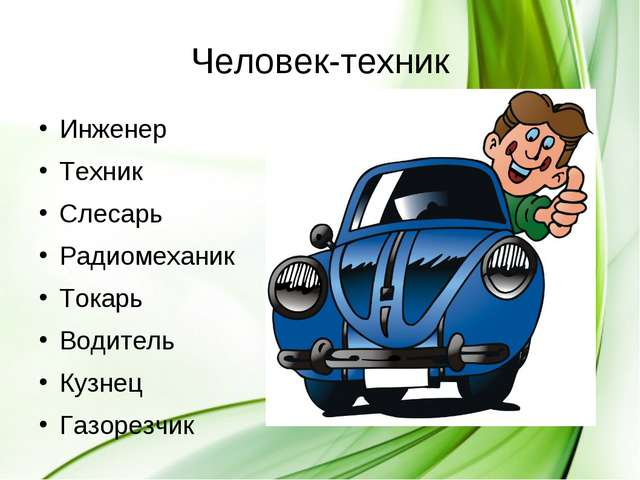 Инженер Инженер Техник Слесарь Радиомеханик Токарь Водитель Кузнец Га...