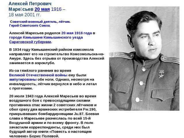 Советскийвоенный деятель,лётчик.Герой Советского Союз...