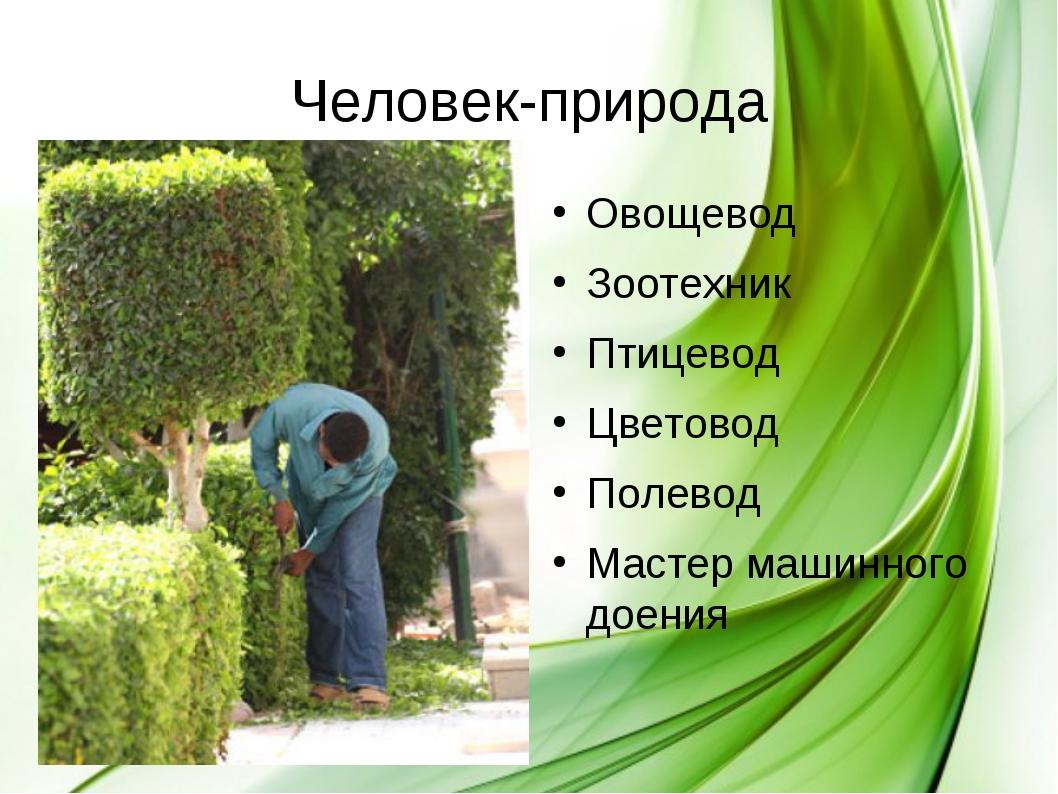Овощевод Овощевод Зоотехник Птицевод Цветовод Полевод Мастер машинного...