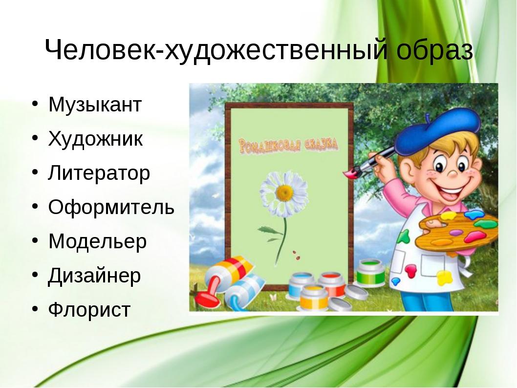 Музыкант Музыкант Художник Литератор Оформитель Модельер Дизайнер Флорист