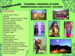 СОДЕРЖАНИЕ: Пояснительная записка Введение Традиции и обычаи хакасского наро