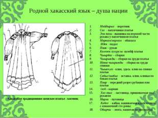 Хакасское традиционное женское платье - когенек Мойдырых - воротник Саг - нап
