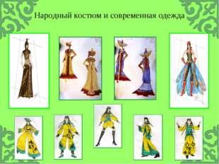 Народный костюм и современная одежда
