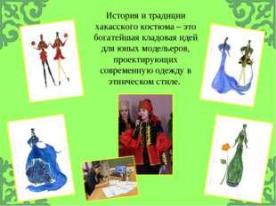 История и традиции хакасского костюма – это богатейшая кладовая идей для юных