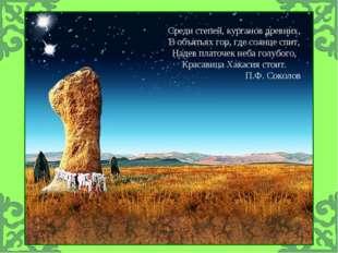 Среди степей, курганов древних, В объятьях гор, где солнце спит, Надев платоч