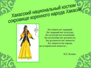 Без памяти нет традиций, Без традиций нет культуры, Без культуры нет воспитан