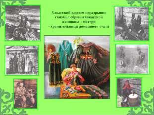 Хакасский костюм неразрывно связан с образом хакасской женщины - матери -хр