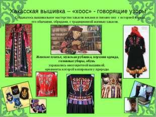 Хакасская вышивка – «хоос» - говорящие узоры Создавалось вышивальное мастерст
