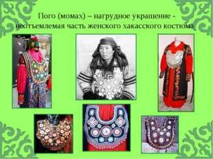 Пого (момах) – нагрудное украшение - неотъемлемая часть женского хакасского к