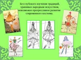 Без глубокого изучения традиций, хранимых народным искусством, невозможно про