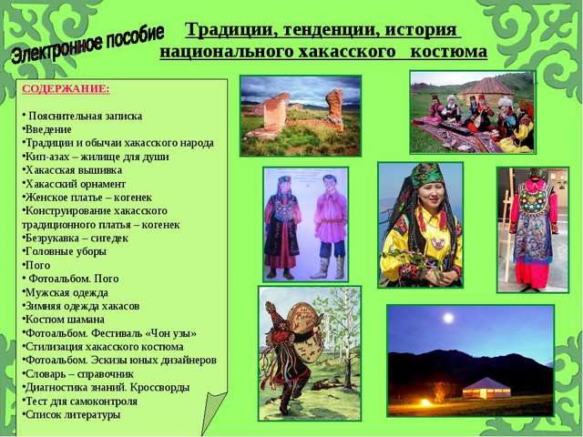 СОДЕРЖАНИЕ: Пояснительная записка Введение Традиции и обычаи хакасского наро...