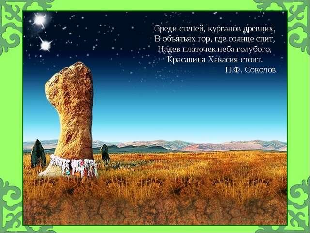 Среди степей, курганов древних, В объятьях гор, где солнце спит, Надев платоч...