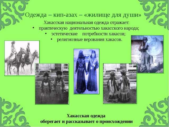 Одежда – кип-азах – «жилище для души» Хакасская национальная одежда отражает:...